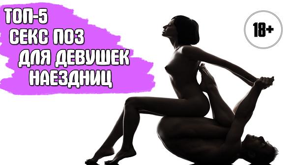 seksualnie-pozi-dlya-zhenskogo-udovolstviya